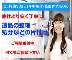 遺品整理のご相談ならロングテールジャパン