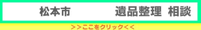 松本市の遺品整理に関わるご相談ならロングテールジャパン