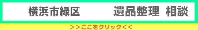 横浜市緑区の遺品整理に関わるご相談ならロングテールジャパン