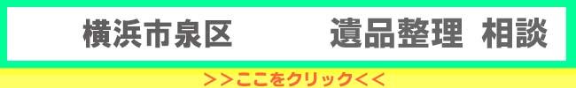 横浜市泉区の遺品整理に関わるご相談ならロングテールジャパン