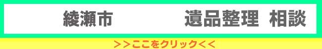 綾瀬市の遺品整理に関わるご相談ならロングテールジャパン