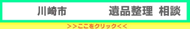 川崎市の遺品整理に関わるご相談ならロングテールジャパン