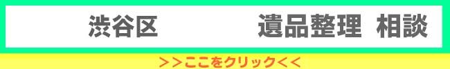 渋谷区の遺品整理に関わるご相談ならロングテールジャパン