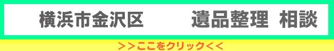 横浜市金沢区の遺品整理に関わるご相談ならロングテールジャパン