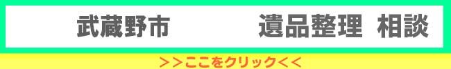 武蔵野市の遺品整理に関わるご相談ならロングテールジャパン