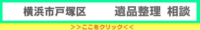横浜市戸塚区の遺品整理に関わるご相談ならロングテールジャパン
