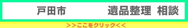 戸田市の遺品整理に関わるご相談ならロングテールジャパン