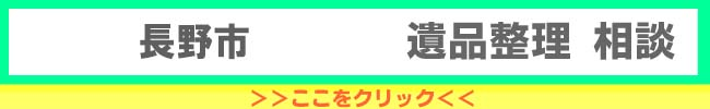 長野市の遺品整理に関わるご相談ならロングテールジャパン
