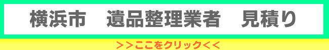 横浜市の遺品整理業者に見積もりならロングテールジャパン