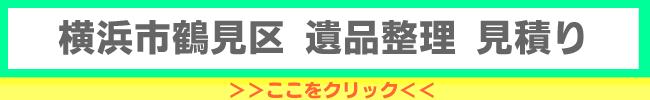 横浜市鶴見区の遺品整理に関する見積もりはロングテールジャパンへ